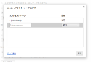 chrome_cookie_setting02_10.png