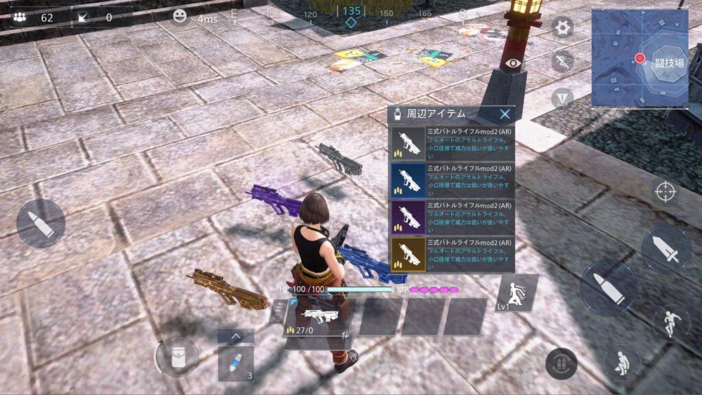 武器のレアリティ画面