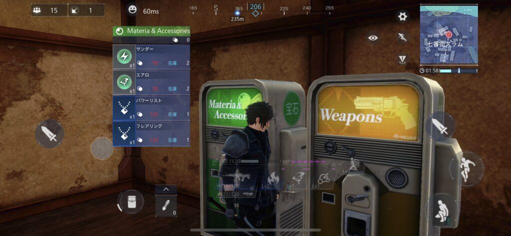 自動販売機画面